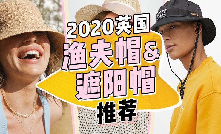 2020夏季热门渔夫帽、遮阳帽推荐(男女款都有)
