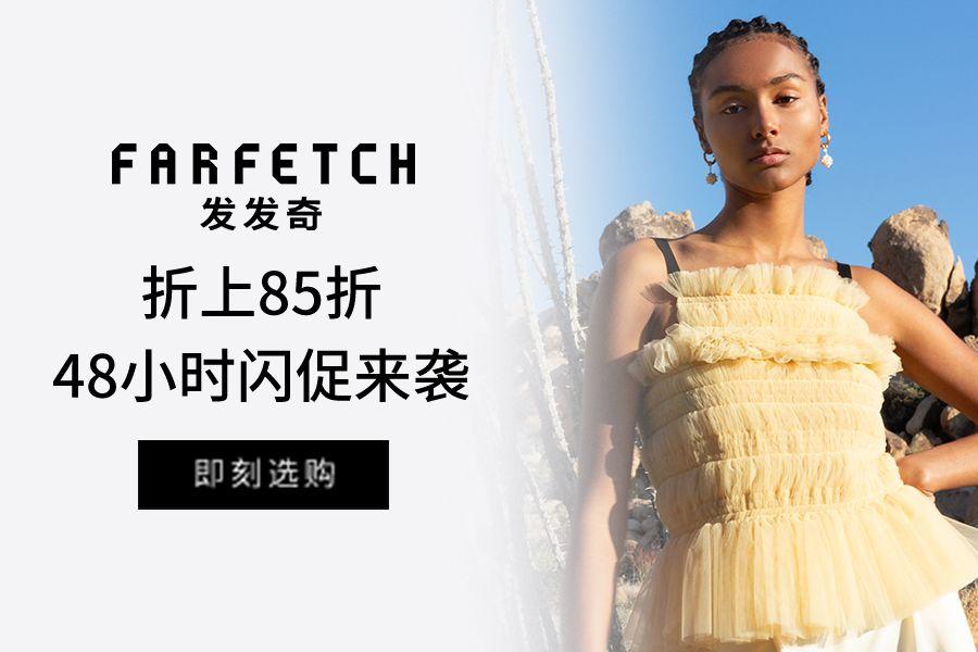 Farfetch | 中国区48小时闪促,额外85折!用心动的价格入手时髦好物!