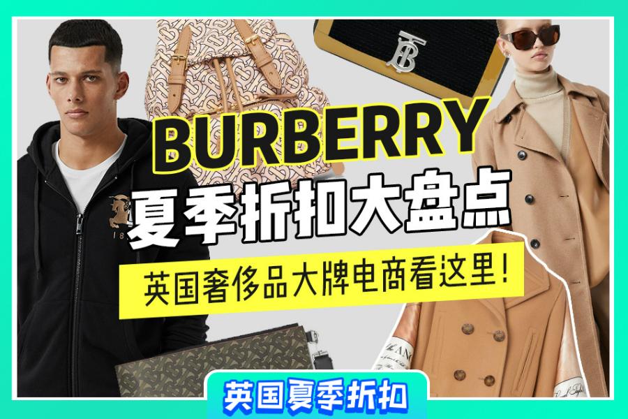 英国奢侈品大牌电商Burberry夏季折扣大盘点