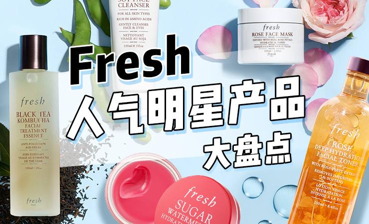 馥蕾诗Fresh十大明星产品推荐