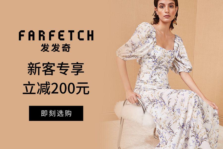 Farfetch | 中国站首单立减200元!by FAR、Ganni等小众佳牌来逛!