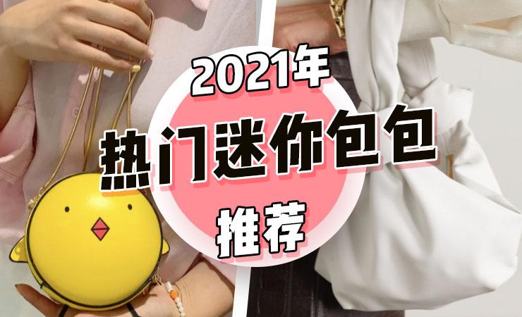 2021年热门迷你包包推荐
