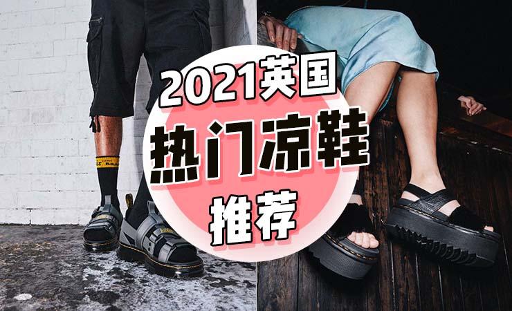 2021年夏季热门凉鞋推荐(男女款都有)
