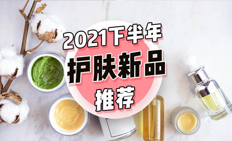 2021年秋冬护肤新品推荐