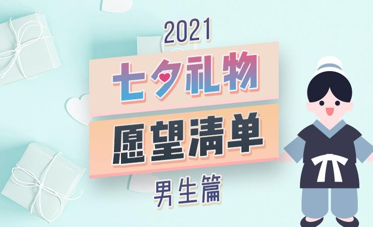 2021年七夕礼物愿望清单之男生篇