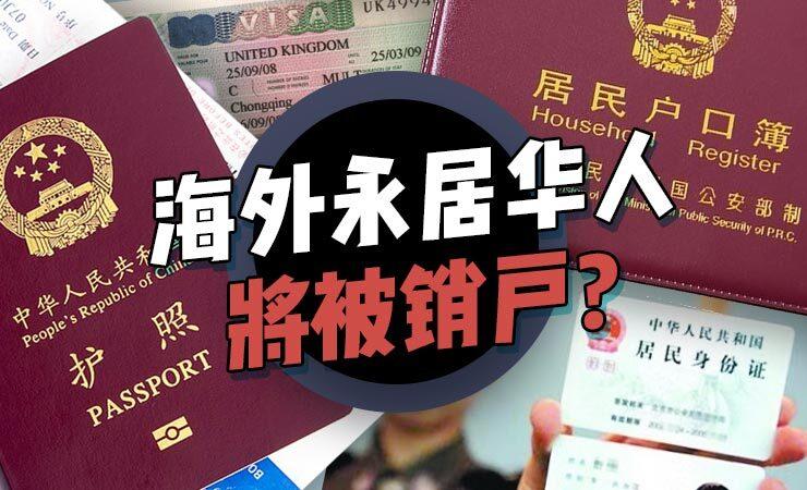 海外永居华人将被注销户口?附个人境外所得交税政策解读