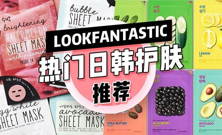 英国LOOKFANTASTIC能买到的日韩化妆品护肤品推荐
