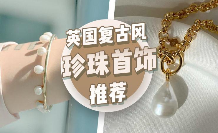 英国能买到的复古风珍珠饰品推荐