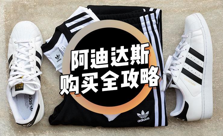 阿迪达斯Adidas购买全攻略