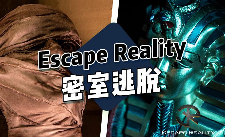 英国真人密室逃脱Escape Reality(全英9家分店)