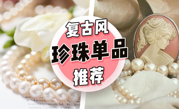 英国能买到的复古风珍珠单品推荐