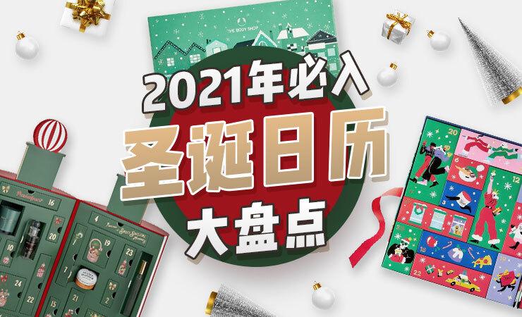 2021年英国圣诞日历大盘点   Advent Calendar