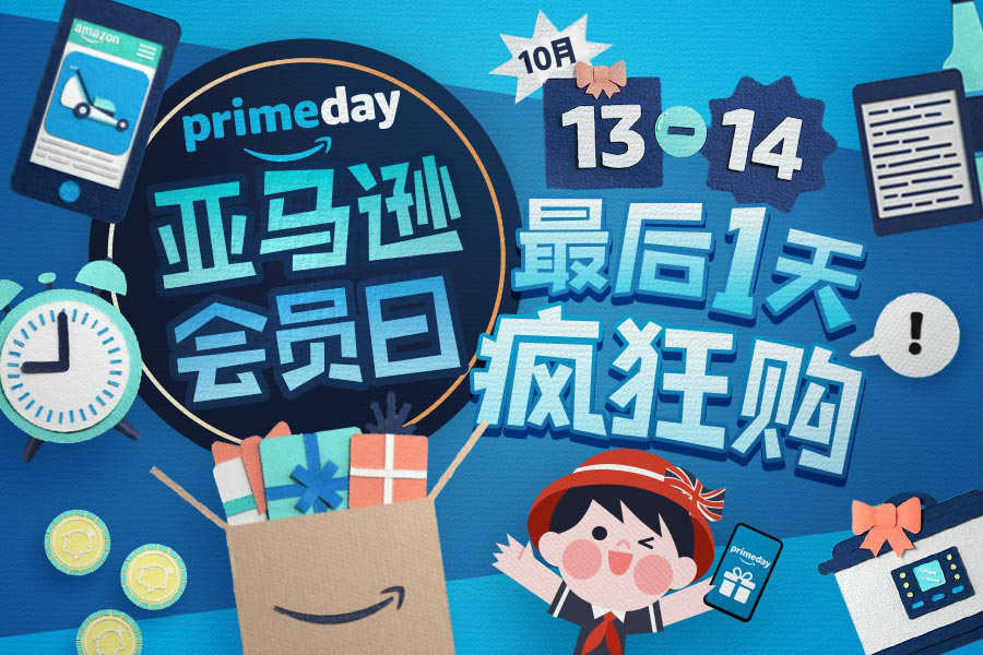 2020  Amazon Prime Day来袭⚡️英国生活/电子用品一站购齐!