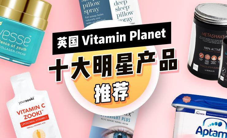 英国Vitamin Planet十大明星产品推荐(从微信小程序购买可直邮中国)