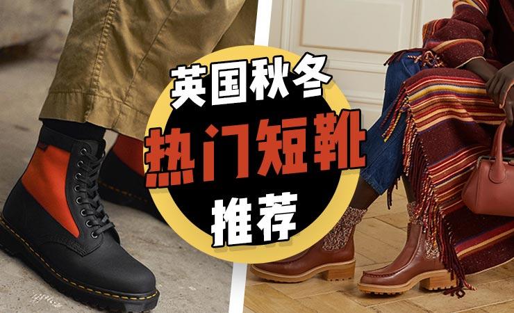 2021年英国秋冬短靴推荐