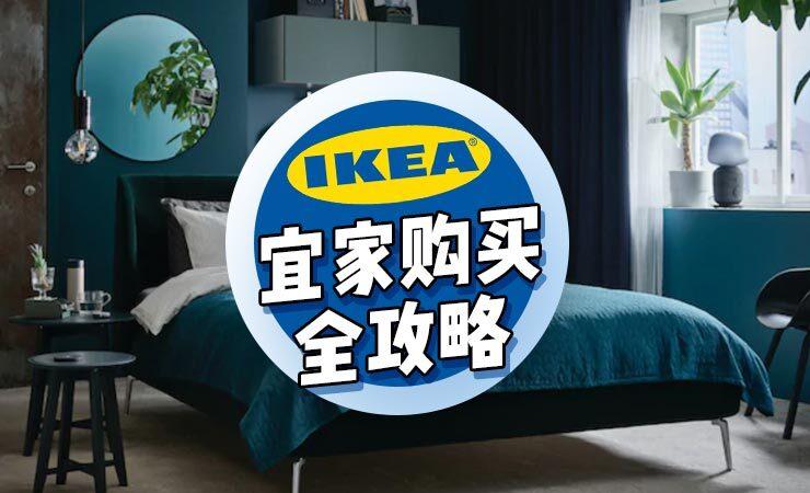英国IKEA宜家购买全攻略