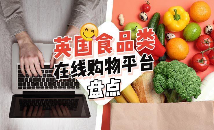 英国食品类在线购物平台盘点