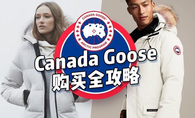 加拿大鹅Canada Goose购买全攻略