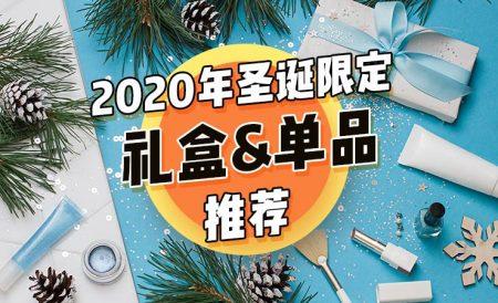 2020年圣诞礼物盒和圣诞限定单品推荐