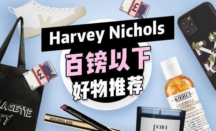英国百货公司Harvey Nichols百镑以下好物推荐