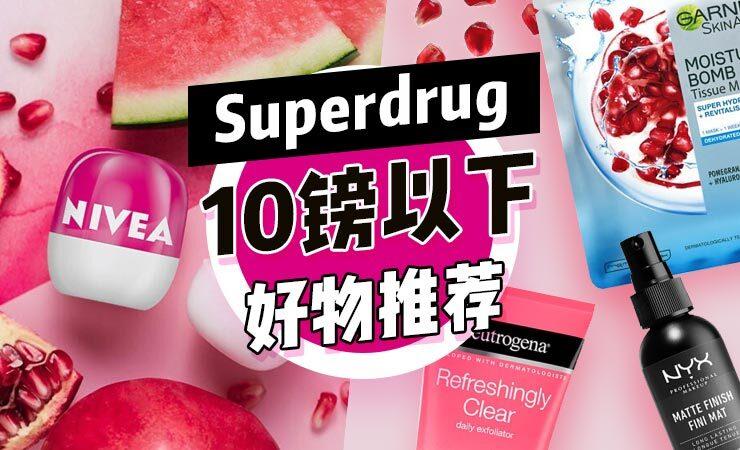 英国平价药妆店Superdrug 10镑以下好物推荐