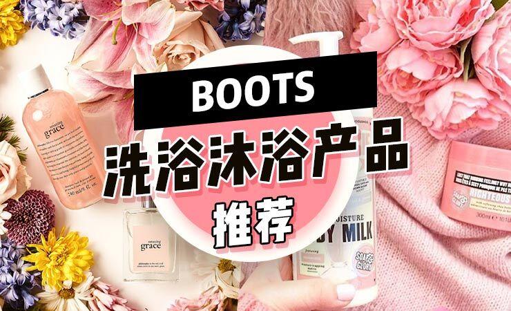 英国Boots洗浴沐浴产品推荐