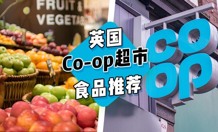英国Co-op超市好吃的食物推荐