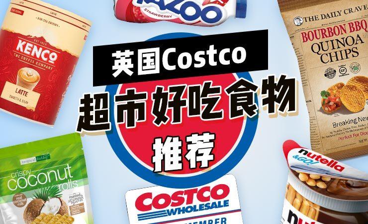 英国Costco超市必买食物零食推荐