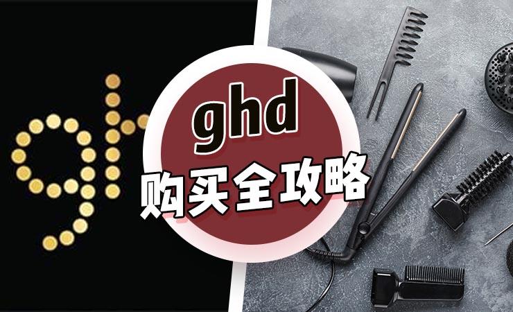 英国专业沙龙美发品牌ghd购买全攻略