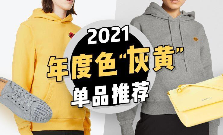 """2021年度色""""极致灰""""和""""亮丽黄""""单品推荐"""