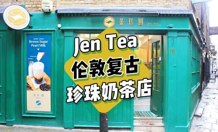 茶珍圆JEN TEA | 藏在伦敦老巷子里的复古手作珍珠奶茶