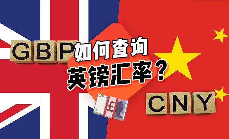 英镑对人民币 | 如何查询英镑汇率?