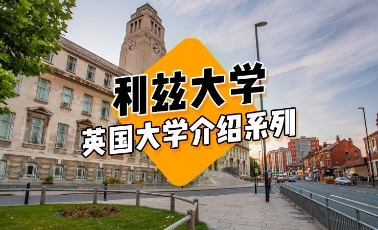 利兹大学(University of Leeds)| 英国大学介绍系列