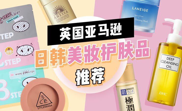 英国亚马逊日韩美妆护肤品推荐