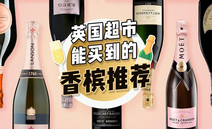 英国超市能买到的香槟推荐