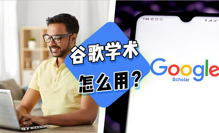 谷歌学术Google Scholar怎么用?