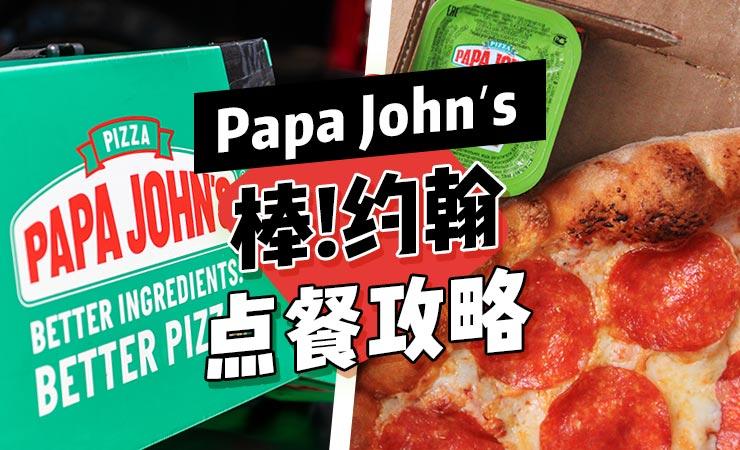英国棒!约翰披萨Papa John's点餐攻略