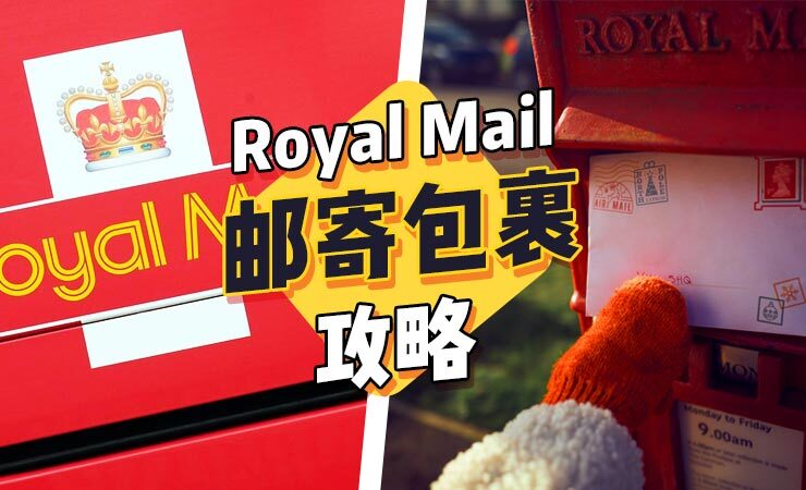英国Royal Mail邮寄包裹攻略