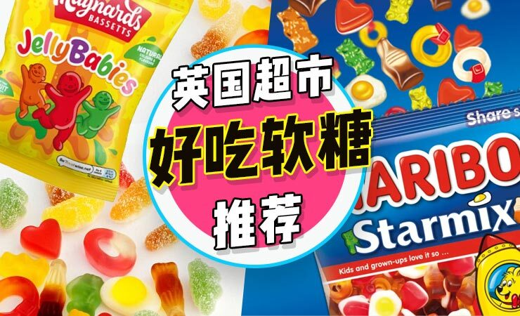 英国超市好吃的软糖推荐