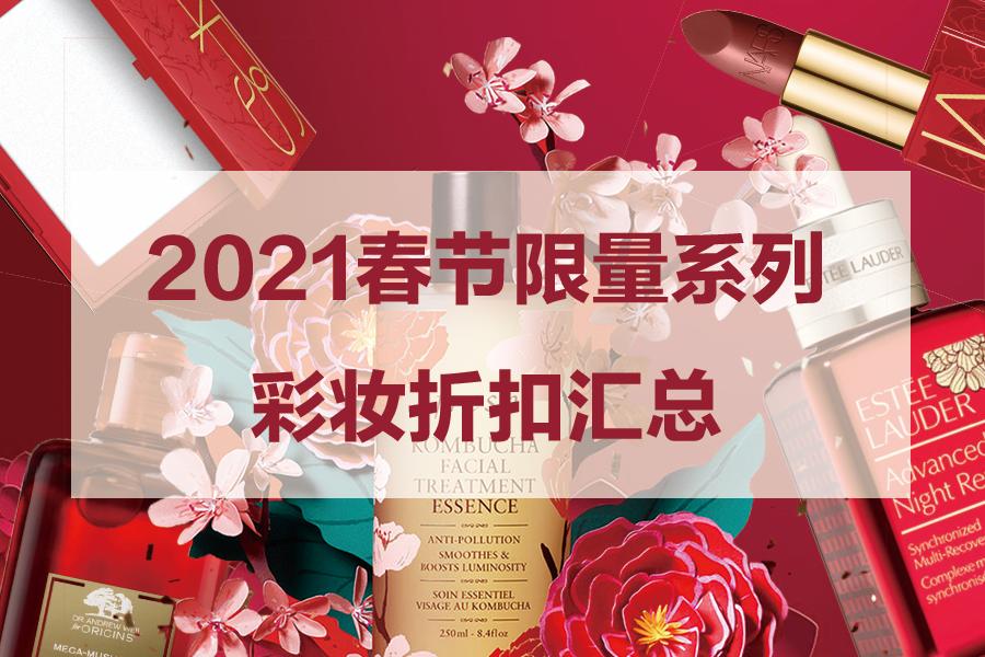 2021中国春节限定系列美妆折扣合集!颜值高又有好价,谁不爱?