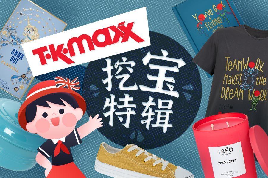TK Maxx挖宝特辑!最新:Les Nereides首饰大量上新、NB帽子£10收