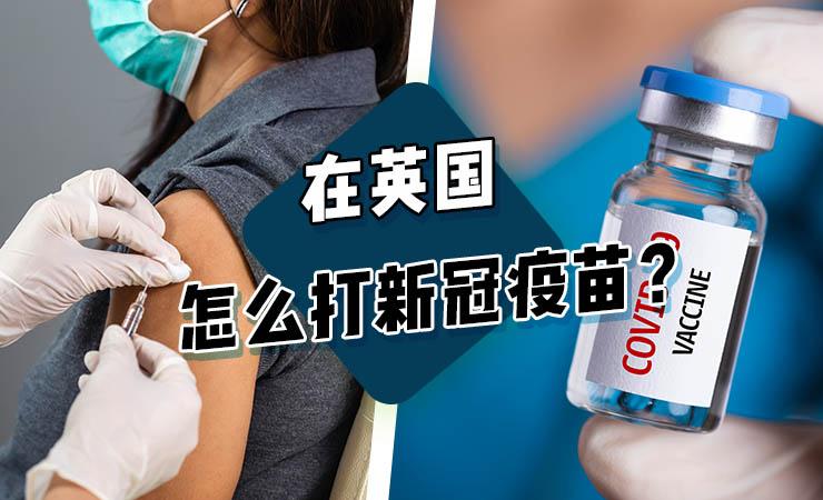 在英国怎么打新冠疫苗?