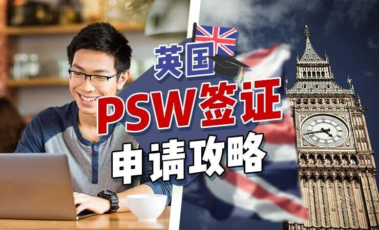 在英国如何申请PSW签证