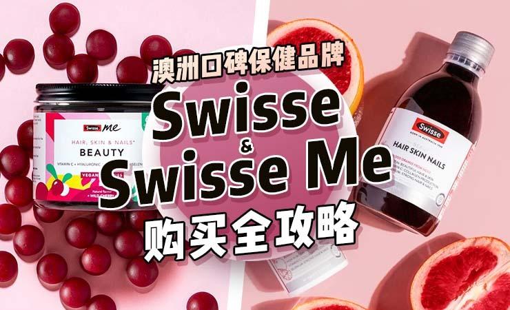 澳洲口碑保健品牌Swisse & Swisse Me购买全攻略