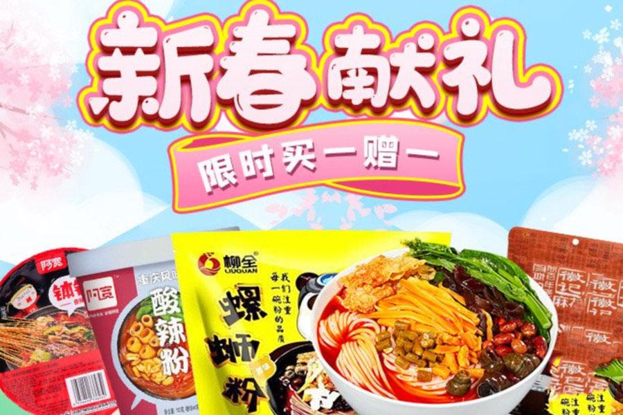 UKCNSHOP优西商城方便食品限时买一赠一!4月独家码更新可叠!