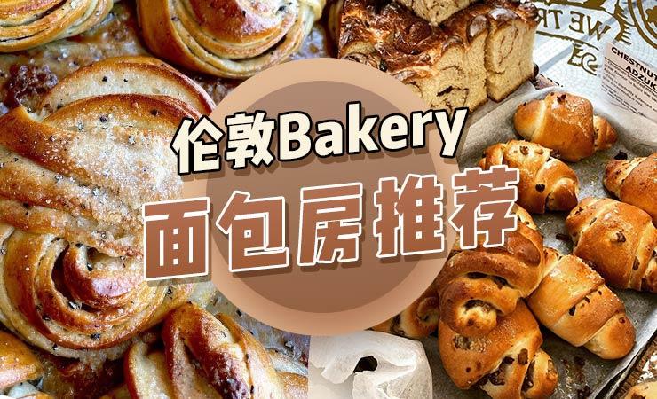 伦敦热门Bakery面包房推荐