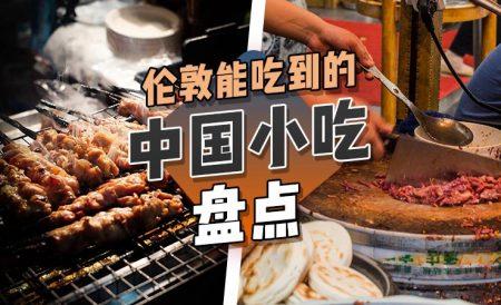伦敦哪里能吃到中国风味小吃?