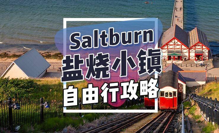 英国盐烧小镇Saltburn自由行旅游攻略