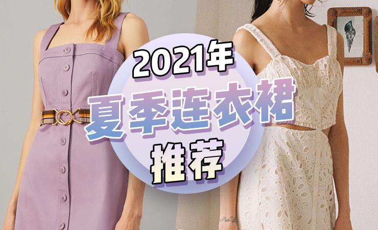 2021年热门夏季连衣裙推荐