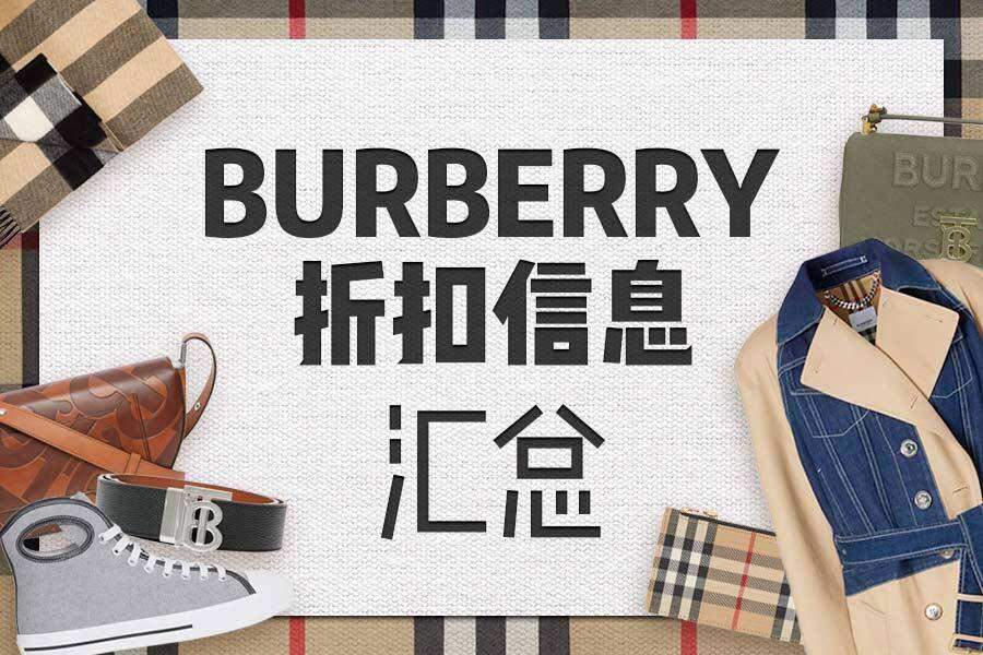 Burberry夏促折扣汇总:T恤只需£141、经典格子围巾低至£204